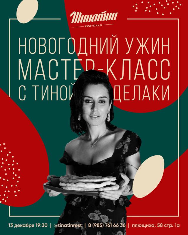 Новогодний мастер-класс с Тиной Канделаки
