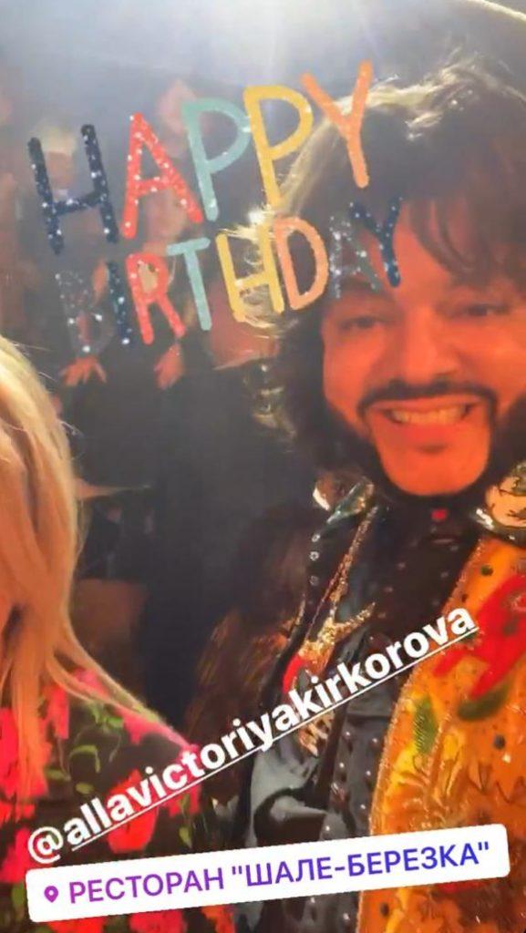Хотим так! Как прошел день рождения дочери Филиппа Киркорова?