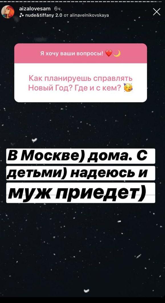 Айза Анохина рассказала, как будет отмечать Новый год