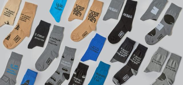 Де купити: стильні шкарпетки з незвичайним дизайном