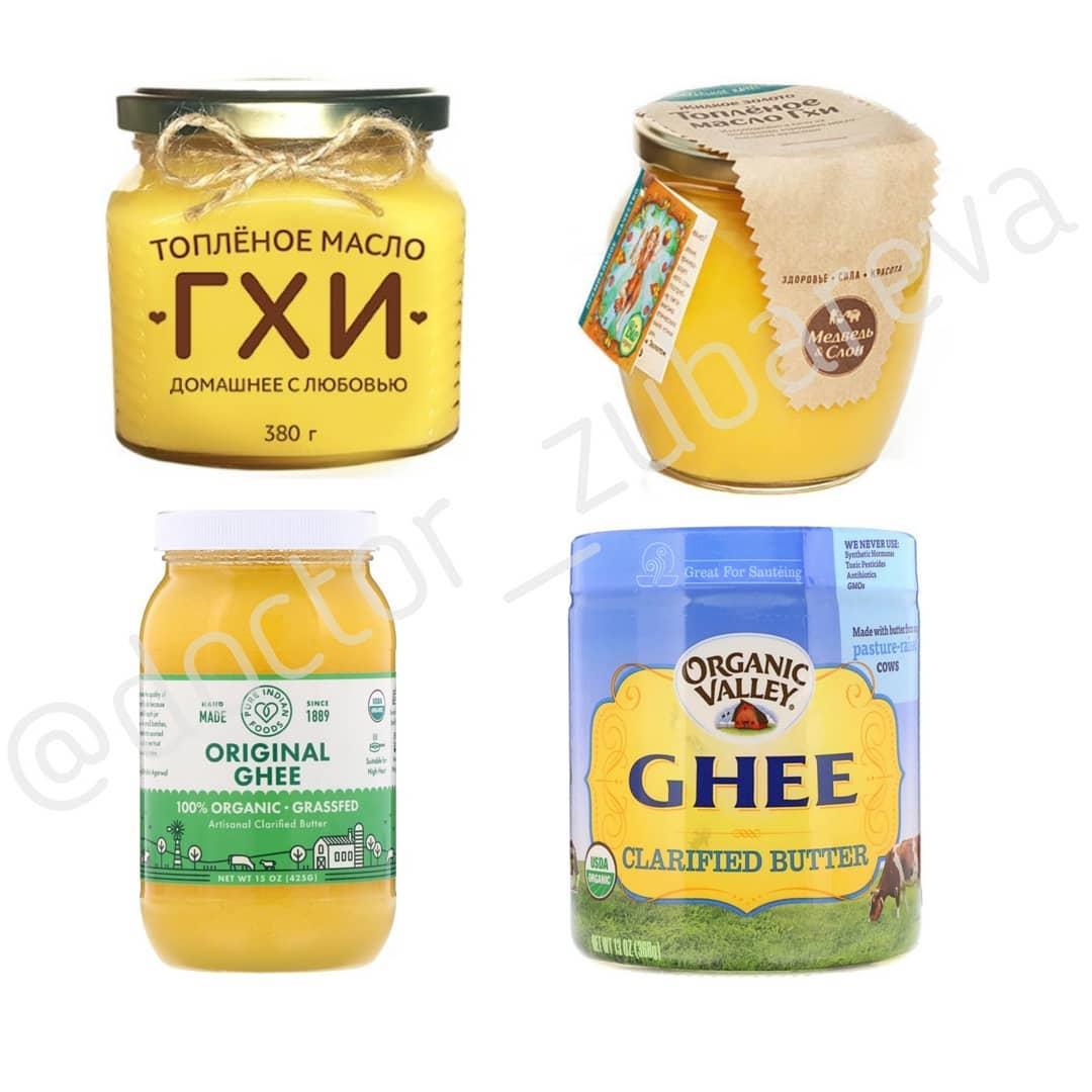 Масло гхи – разновидность топленого сливочного масла. Содержит витамины А, E, K и незаменимые жирные кислоты. К тому же оно не содержит ни капли лактозы и не повышает холестерин. Можно принимать внутрь ложкой (по одной чайной в день), добавлять в пищу или жарить на нем