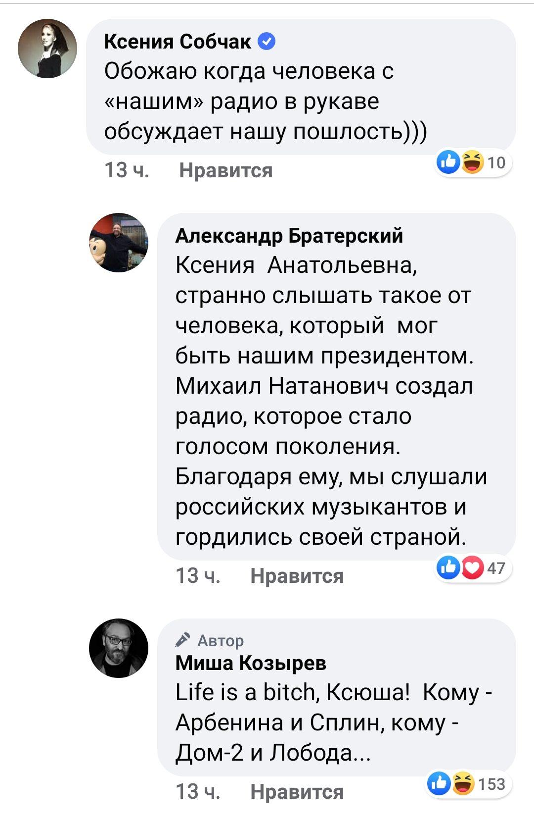 Фото: Facebook/ Миша Козырев