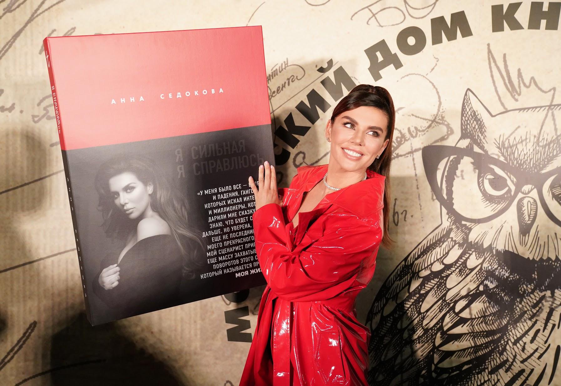 Настоящая причина ухода из группы «ВИА ГРА»: Анна Седокова представила книгу «Я Сильная. Я справлюсь»