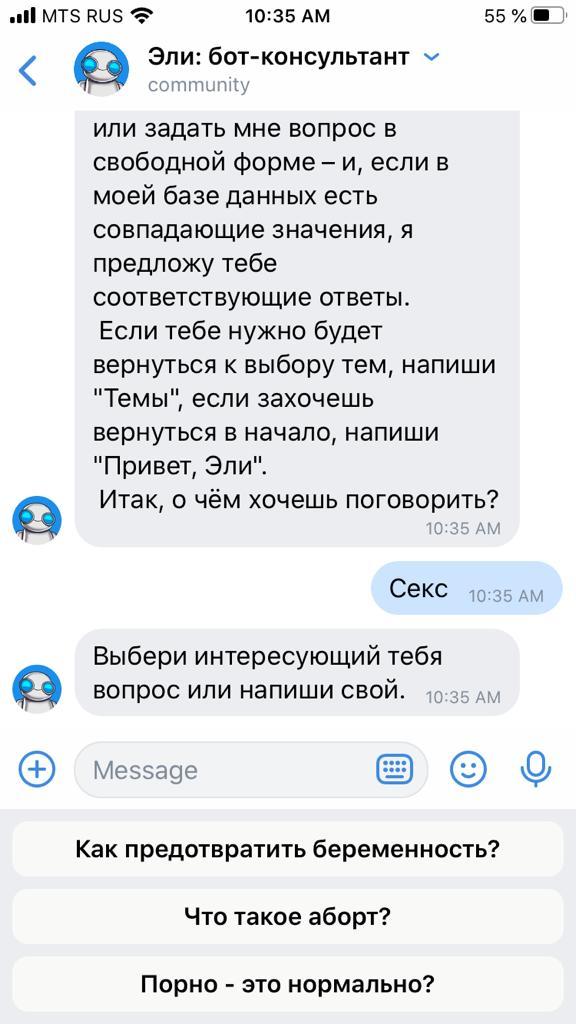 Бот-консультант Эли