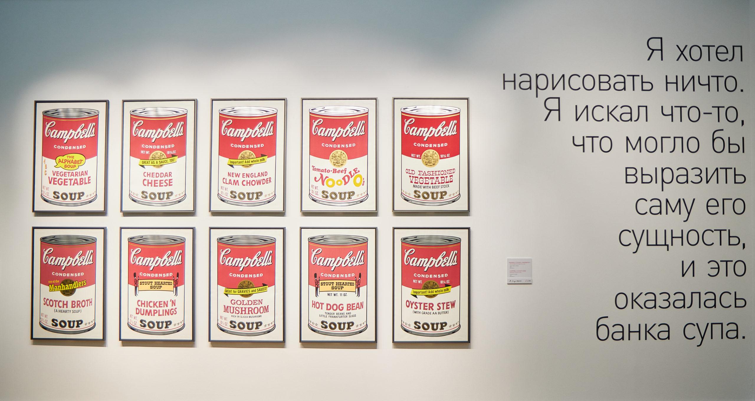 Выставка «Я, Энди Уорхол»