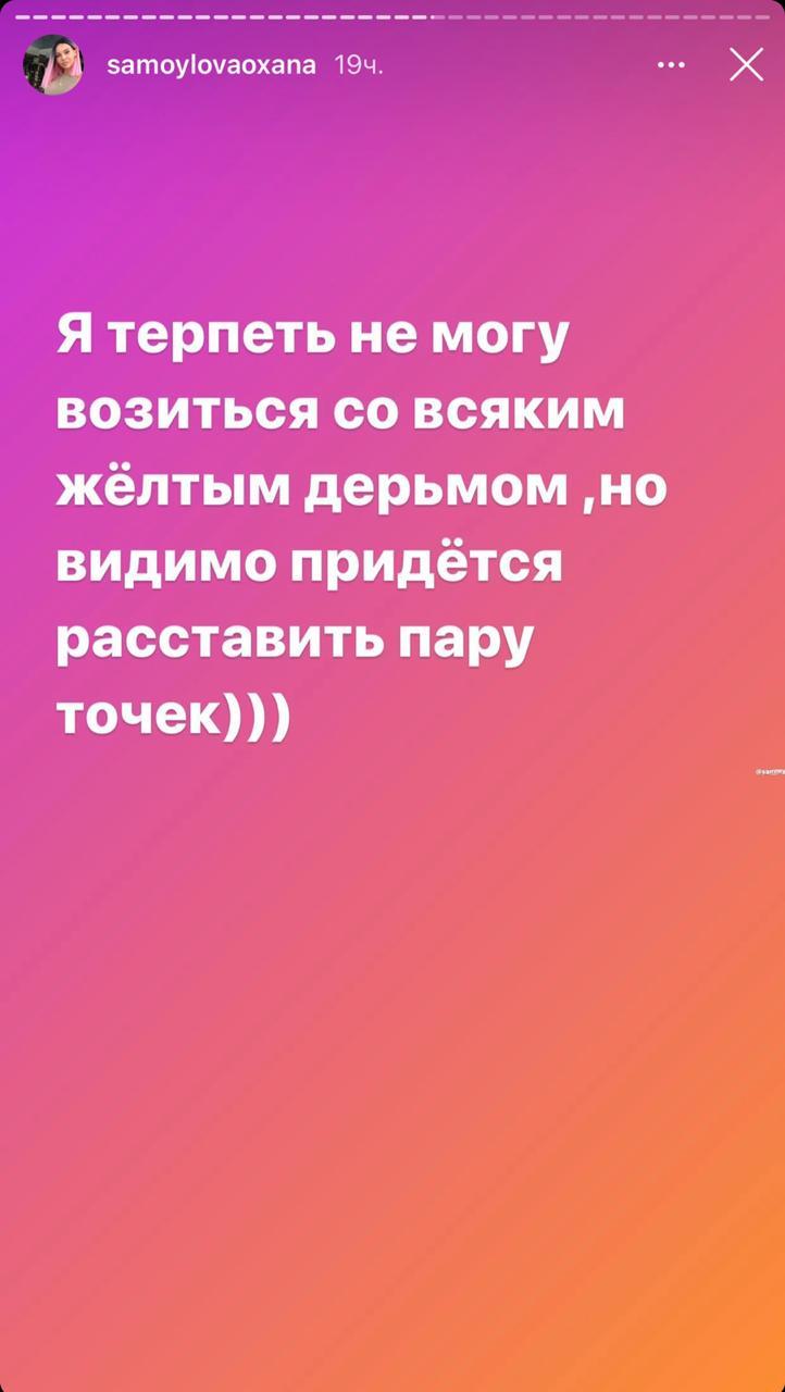 Оксана Самойлова (Instagram: @samoylovaoxana)