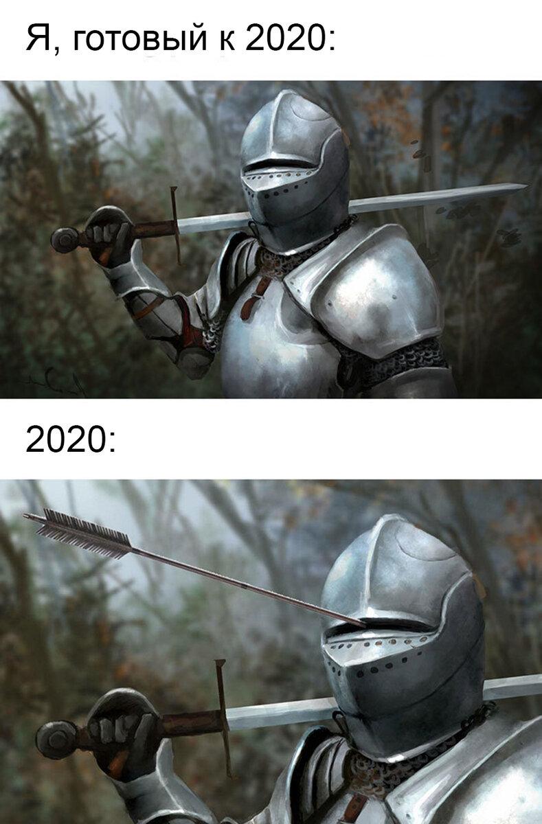 мем 2020