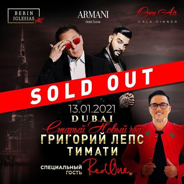 Дубай афиша концерты сардиния недвижимость цены
