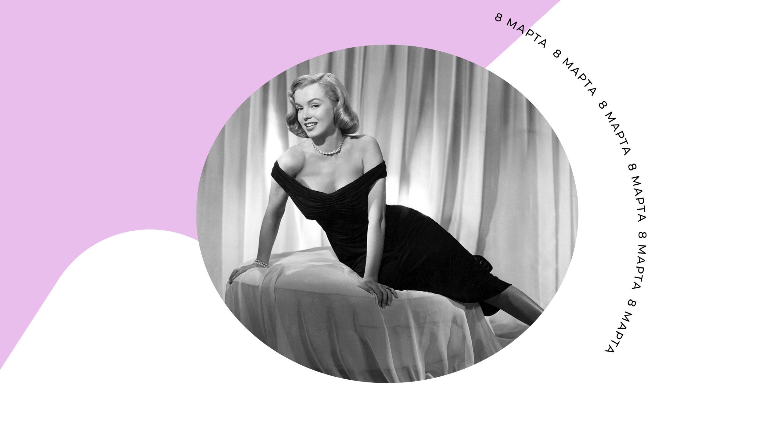 К 8 марта: топ ароматов, посвященных великим художницам, актрисам и писательницам
