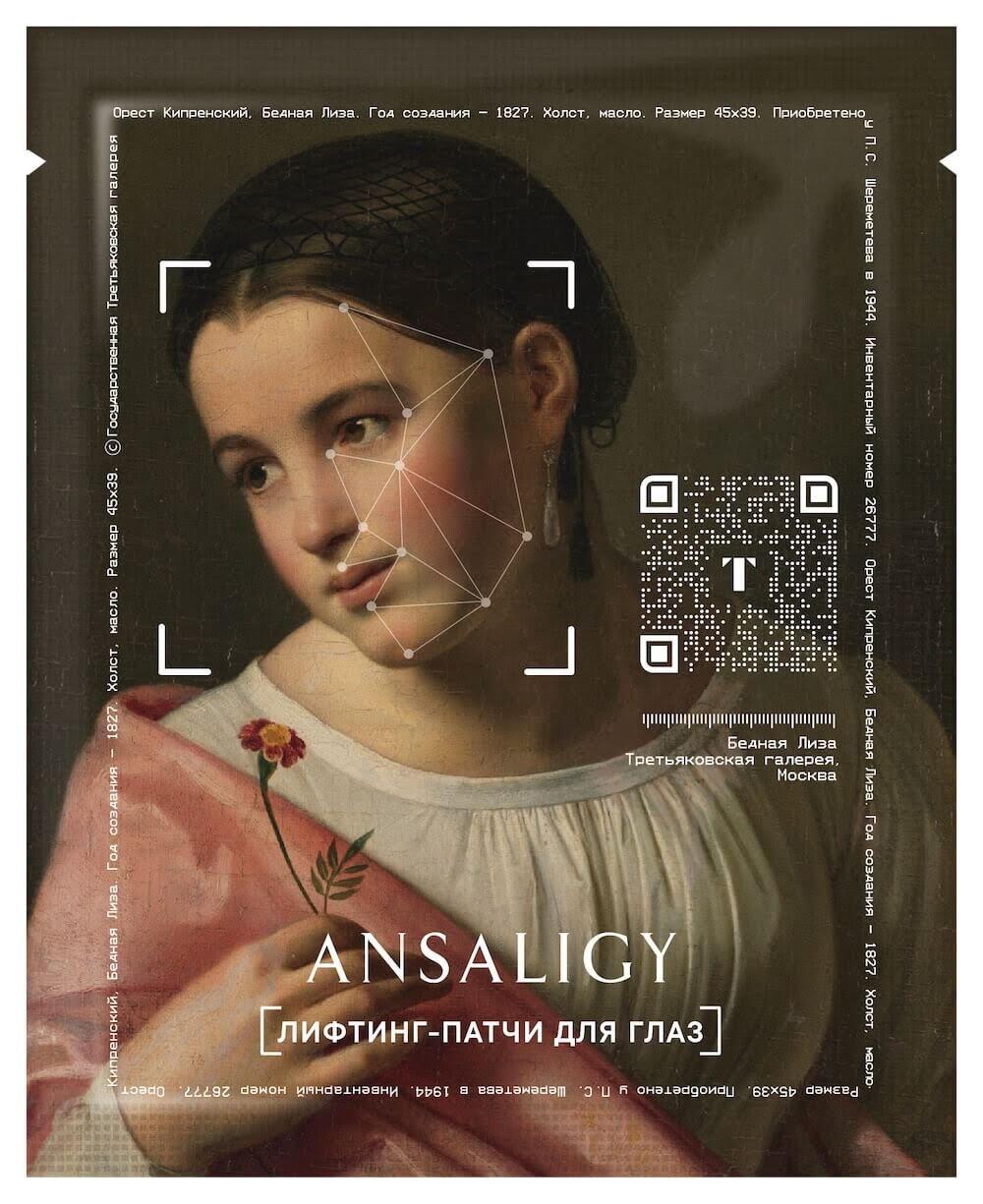 Лифтинг-патчи для лица ANSALIGY «Русские портреты», созданные совместно с Третьяковской галереей, глубоко питают и очищают кожу, а еще позволяют ближе познакомиться с искусством.